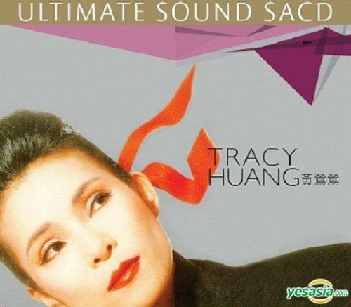 黃鶯鶯(Tracy Huang) – 黃鶯鶯Ultimate Sound (2014) SACD DSF | MQS