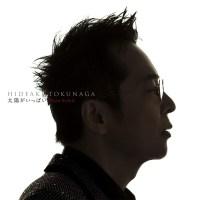 徳永英明 (Hideaki Tokunaga) - 太陽がいっぱい Plein Soleil ~セルフカヴァー・ベストⅡ~ [FLAC + MP3 320 / CD] [2019.07.03]