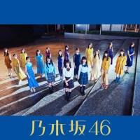 乃木坂46 (Nogizaka46) - 夜明けまで強がらなくてもいい [FLAC + MP3 320 + Blu-ray ISO] [2019.09.04]