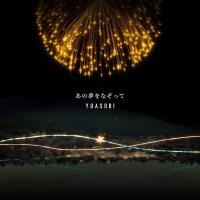 YOASOBI - あの夢をなぞって [24bit Lossless + MP3 320 / WEB] [2020.01.18]