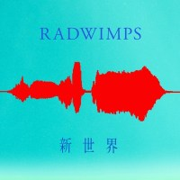 RADWIMPS - 新世界 [24bit Lossless + AAC 256 / WEB] [2020.05.09]