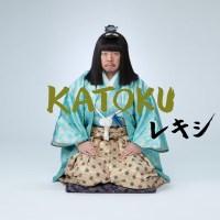 レキシ (Rekishi) - KATOKU [FLAC / 24bit Lossless / WEB] [2017.04.26]