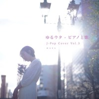 MANA - ゆるウタ J -Pop Cover - ピアノと歌 Vol.3 [FLAC / 24bit Lossless / WEB] [2020.05.03]