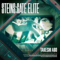 阿保剛  (Takeshi Abo) - 『STEINS;GATE ELITE』オリジナルサウンドトラック [FLAC / 24bit Lossless / WEB] [2020.03.18]