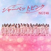 NGT48 - Sherbet Pink [FLAC + MP3 320 / WEB] [2020.07.21]