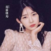 YUKIKA (유키카) - SOUL LADY (서울여자) [FLAC+ MP3 320 / WEB] [2020.07.21]