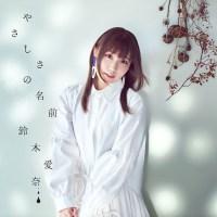 鈴木愛奈 (Aina Suzuki) - やさしさの名前 [FLAC + MP3 VBR / WEB] [2020.09.16]