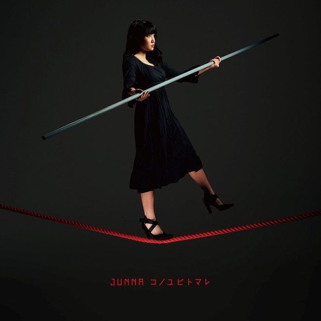 [Single] JUNNA – コノユビトマレ (2019.01.23/Hi-Res FLAC/RAR)