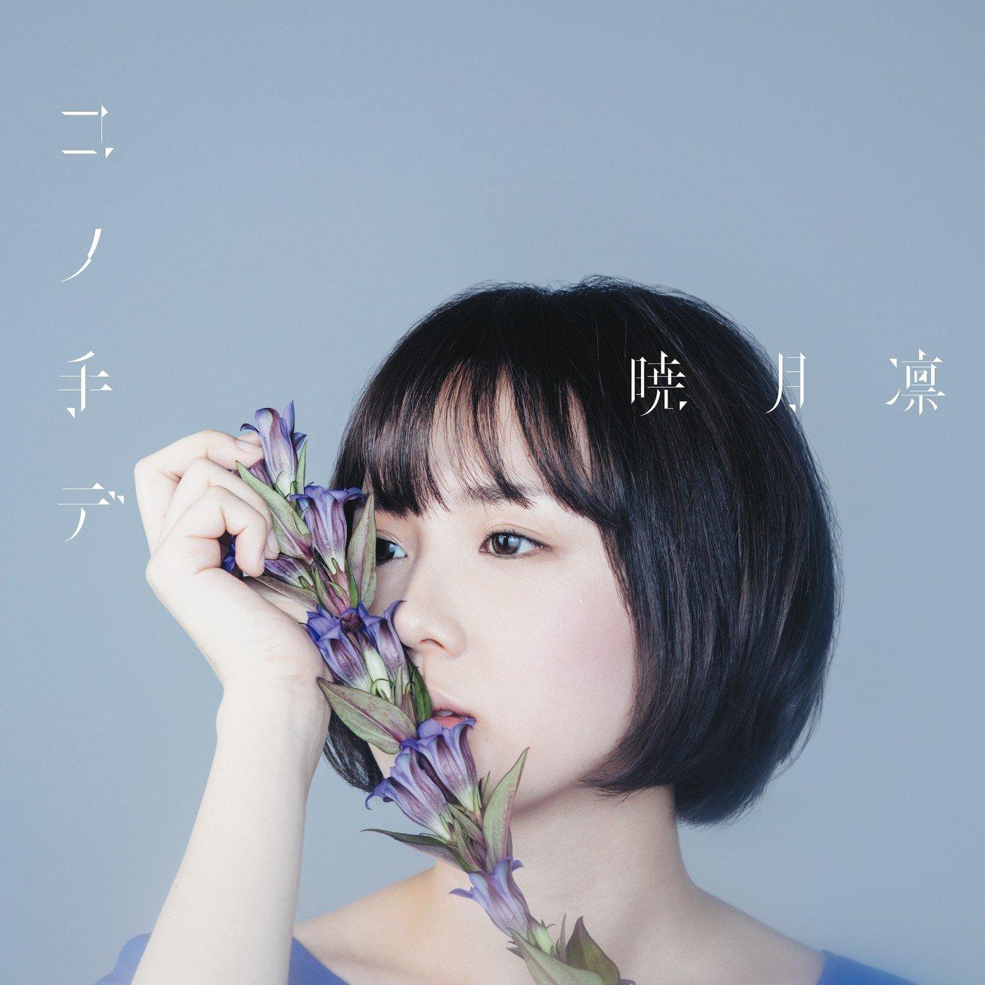 [Single] 暁月凛 (Rin Akatsuki) – コノ手デ(Special Edition) [FLAC / 24bit Lossless / WEB] [2017.02.15]