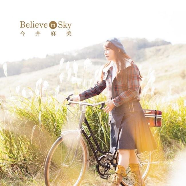 [Single] 今井麻美 (Asami Imai) – Believe in Sky [FLAC / 24bit Lossless / WEB] [2019.01.30]