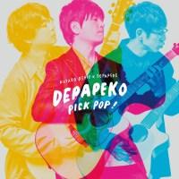 DEPAPEKO (押尾コータロー×DEPAPEPE) - PICK POP! ~J-Hits Acoustic Covers~ [FLAC / 24bit Lossless / WEB] [2018.09.19]