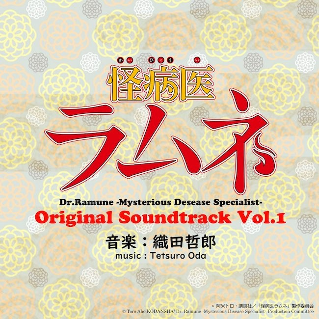 [Album] 織田哲郎 (Tetsuro Oda) – 怪病医ラムネ Original Soundtrack Vol.1  [FLAC 24bit / WEB] [2021.02.24]