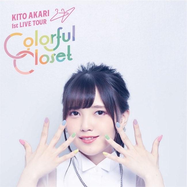 [Single] 鬼頭明里 (Akari Kito) – 鬼頭明里 1st LIVE TOUR「Colorful Closet」Stream Selection [FLAC / 24bit Lossless / WEB] [2021.02.26]