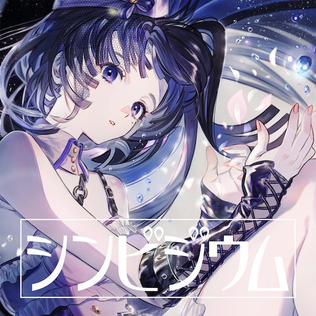 [Single] 富士葵 (Fuji Aoi) – シンビジウム [FLAC / 24bit Lossless / WEB] [2021.02.01]