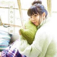 井口裕香 (Yuka Iguchi) - 終わらない歌 [FLAC / 24bit Lossless / WEB] [2019.02.27]