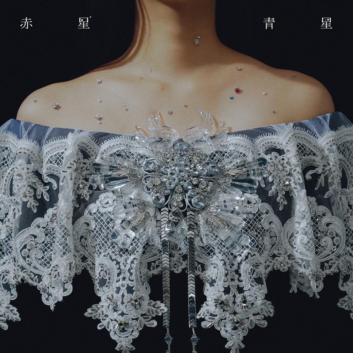 [Album] 吉澤嘉代子 (Kayoko Yoshizawa) – 赤星青星 [FLAC / WEB] [2021.03.17]