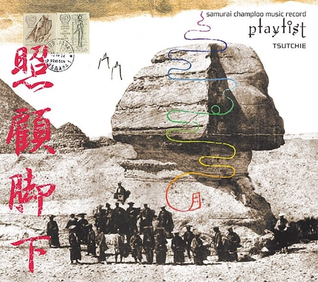 [Album] Tsutchie – samurai champloo music record playlist [FLAC / 24bit Lossless / WEB] [2004.09.22]
