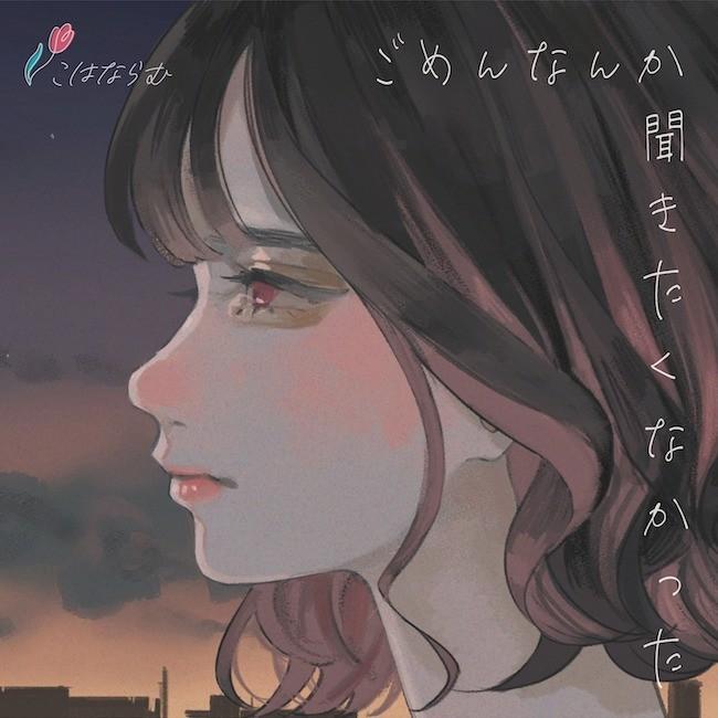 [Single] こはならむ (Kohana Lam) – ごめんなんか聞きたくなかった [2021.05.11]