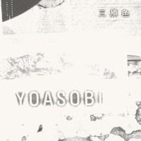YOASOBI - 三原色 [FLAC / 24bit Lossless / WEB] [2021.07.02]