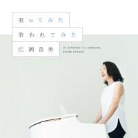 広瀬香美 (Kohmi Hirose) - 歌ってみた 歌われてみた [FLAC / 24bit Lossless / WEB] [2021.01.27]