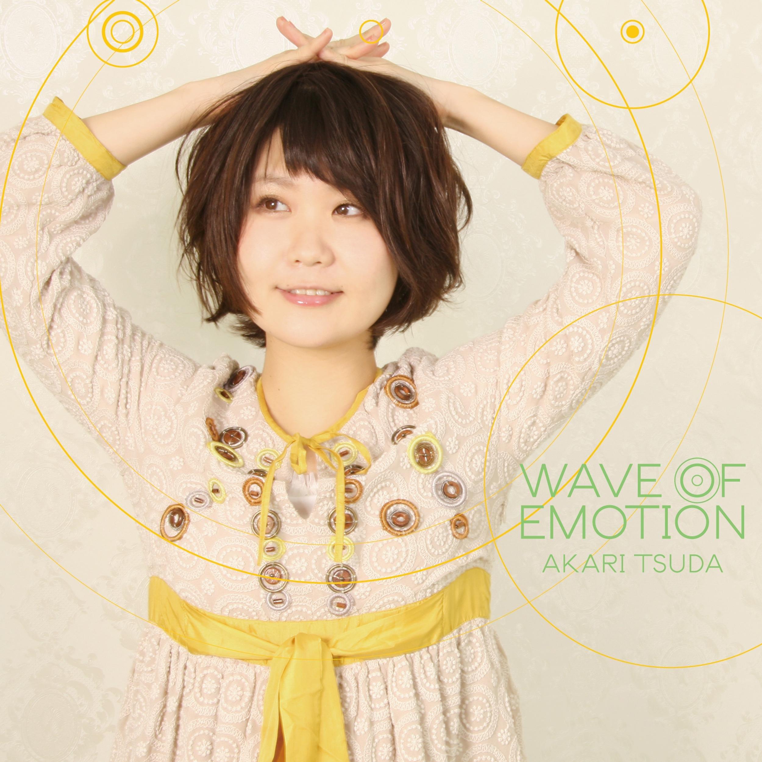 [Album] 津田朱里 (Akari Tsuda) – Wave Of Emotion [DSF DSD64 / SACD] [2013.04.24]