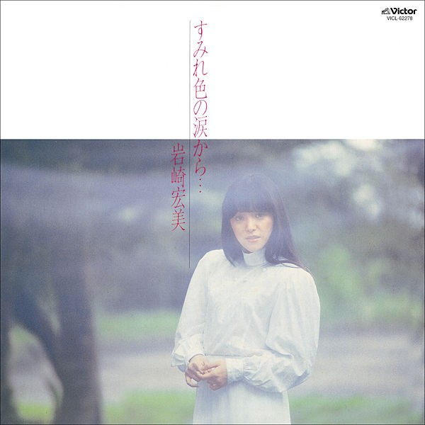 [Album] 岩崎宏美 (Hiromi Iwasaki) – すみれ色の涙から. [FLAC / 24bit Lossless / WEB] [1981.11.05]
