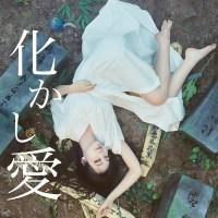 MOSHIMO - 化かし愛 [FLAC + MP3 320 / WEB] [2021.08.04]