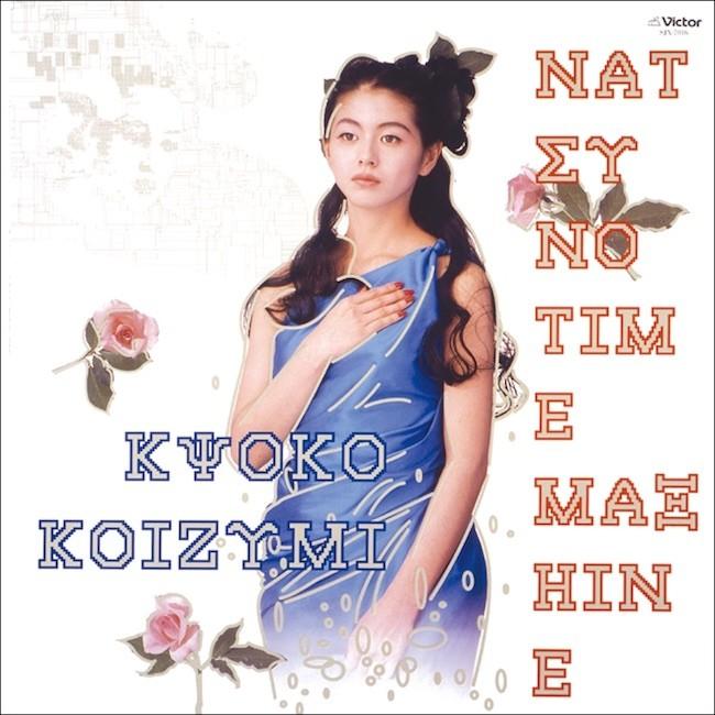 [Single] 小泉今日子 (Kyoko Koizumi) – 夏のタイムマシーン [FLAC / 24bit Lossless / WEB] [1988.07.06]