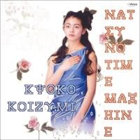 小泉今日子 (Kyoko Koizumi) - 夏のタイムマシーン [FLAC / 24bit Lossless / WEB] [1988.07.06]