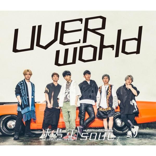 [音楽 – Single] UVERworld – 来鳥江 / SOUL [FLAC / WEB] [2021.10.06]