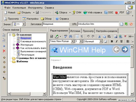 Softany WinCHM Pro 5.25 Latest Version Download