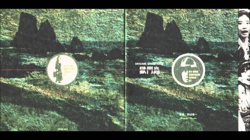 Samples: Shinichi Tanabe – Hell's Gate Island (Theme of prison island) 獄門島のテーマ