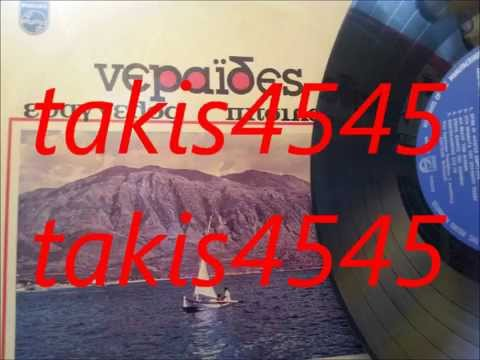 Samples: ΕΥΑΓΓΕΛΟΣ ΠΙΤΣΙΛΑΔΗΣ ΝΕΡΑΙΔΕΣ 1969