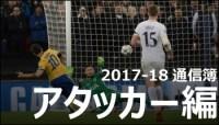 【2017-18通信簿】アタッカー編