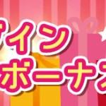 【ゲッターズ飯田の占い】ログインボーナスを開催!特別細密鑑定が占える!