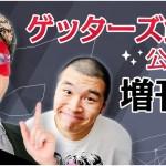 【ラジオトーク Vol.1】ゲッターズ飯田の音声配信スタート!