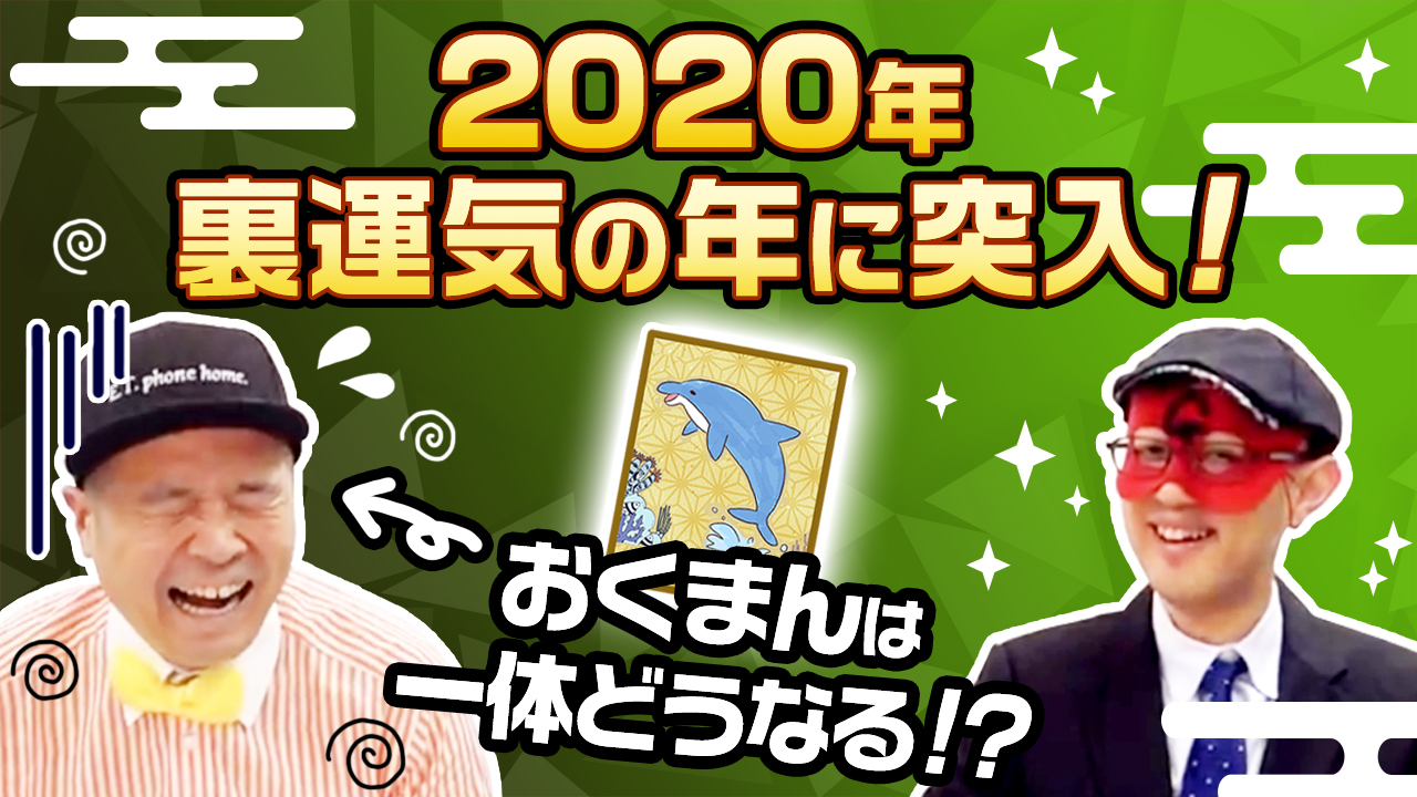 占い ゲッターズ 飯田 2020