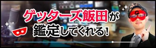 ゲッターズ飯田が動画で鑑定してくれる!