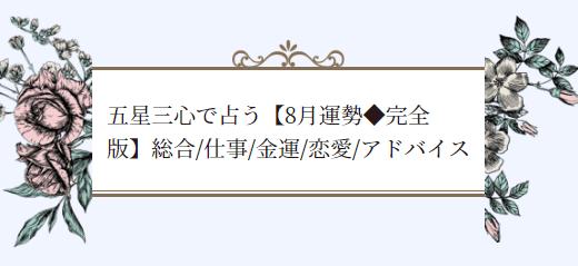8月運勢◆完全版