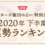"<span class=""title"">【2020年下半期運勢ランキング】ゲッターズ飯田の五星三心占い</span>"