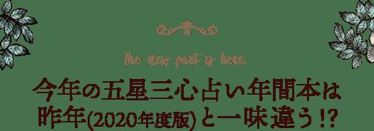 2021年版「ゲッターズ飯田の五星三心占い」は一味違う!?