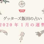 "<span class=""title"">【2021年1月の運勢】ゲッターズ飯田の五星三心占い</span>"