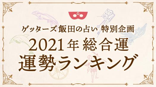 【2021年運勢ランキング】ゲッターズ飯田の五星三心占い