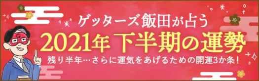 ゲッターズ飯田があなたを占う2021年下半期の運勢当たると話題の占いを今すぐ体験!