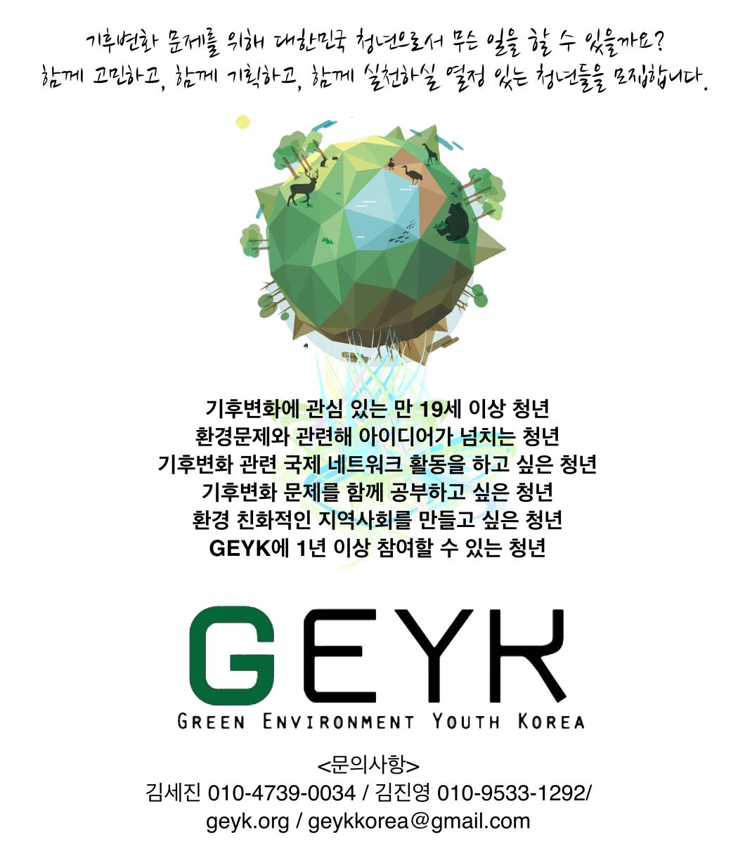GEYK 포스터