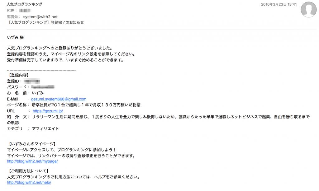 スクリーンショット_2016-06-11_19_46_45