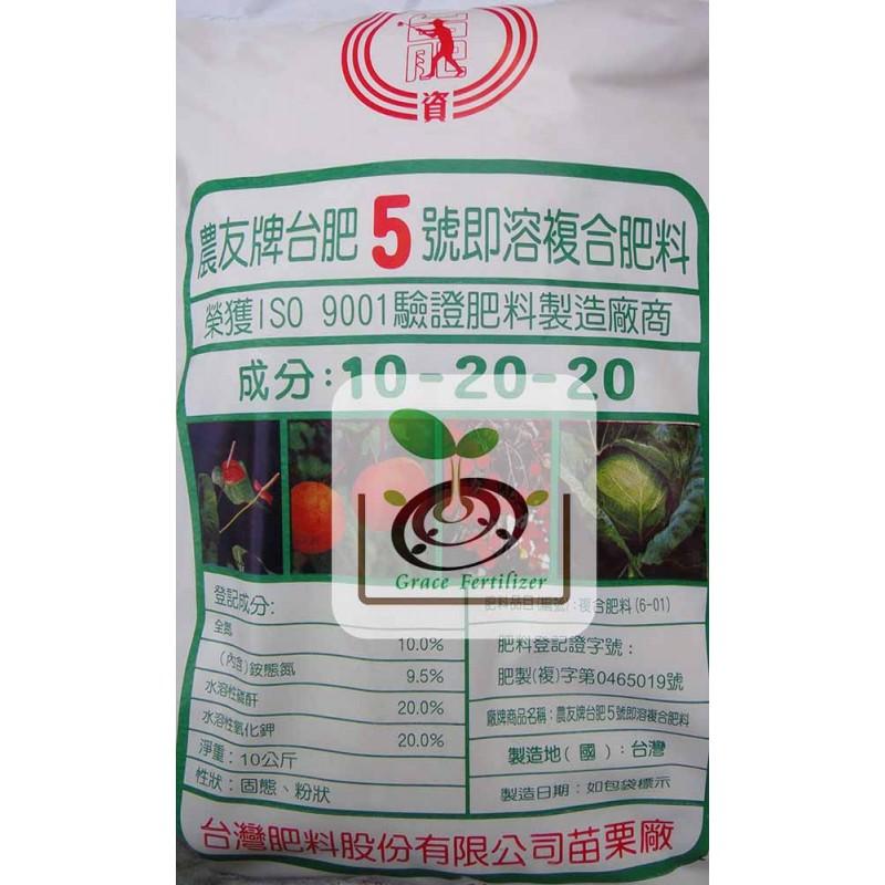 臺肥即溶5號複合肥料(無10送1跟贈品 優惠)