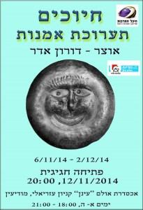 Einat Hall - Modiin Official Notice - Smiles Exhibit