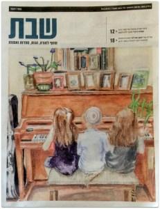 Makor Rishon 19-8-16 Shabbat Nahamu