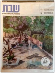 Makor Rishon - Cover of Musaf Shabbat 6 January 2017